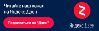 Наш канал на Яндекс Дзен