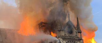 Пожар в Нотр-дам